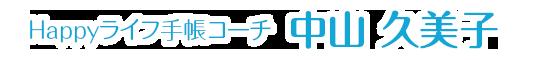 Happyライフ手帳コーチ中山久美子
