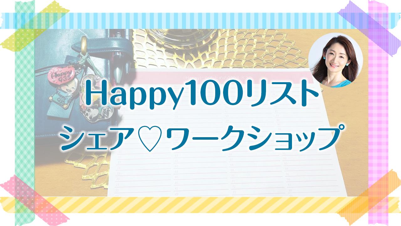 Happy100リストシェア♡ワークショップ
